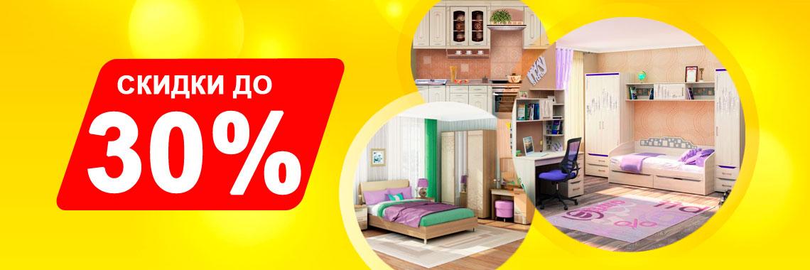 Скидки на мебель до 30%!
