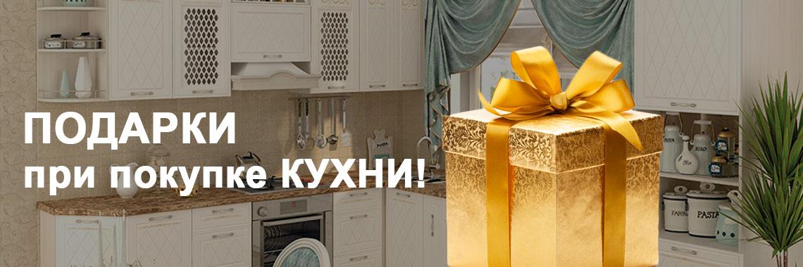 Подарки при покупке кухни!