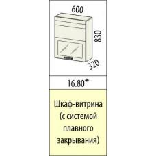 16.80.1 Шкаф-витрина 600 мм (с системой плавного закрывания) Рио 16