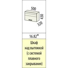 16.82.1 Шкаф над вытяжкой 500 мм (с системой плавного закрывания) Рио 16