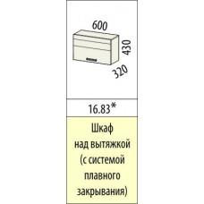 16.83.1 Шкаф над вытяжкой 600 мм (с системой плавного закрывания) Рио 16