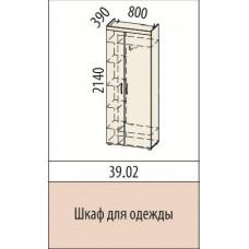 Шкаф двухдверный многофункциональный 39.02