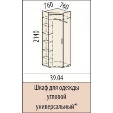 Шкаф для одежды угловой универсальный 39.04