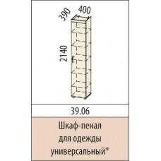 Пенал универсальный 39.06