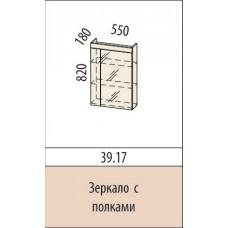 Зеркало с полками 39.17