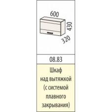 08.83 Шкаф над вытяжкой (с системой плавного закрывания)